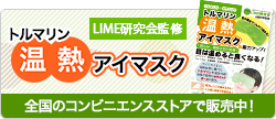 LIME研究会監修:温熱アイマスク