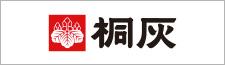 桐灰化学株式会社