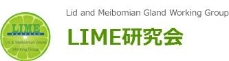 LIME研究会
