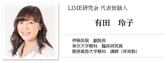 LIME研究会代表世話人 有田玲子