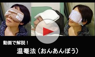 LIME研究会制作:温罨法 解説動画