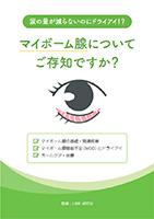 マイボーム腺についてご存知ですか?