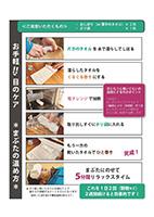 ホットタオルの作り方(電子レンジ)