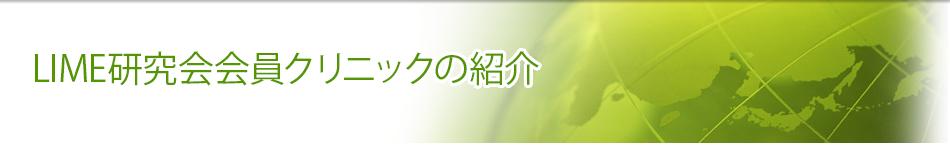 "LIME研究会会員クリニックの紹介|LIME研究会"""